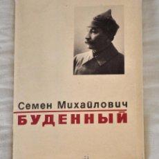 Militaria: LOTE DE 15 POSTALES SOVIETICOS SOBRE BYDENYI-MARISCAL .URSS . Lote 53976760