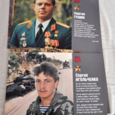 Militaria: SERIE CARTELES SOVIETICOS .POR CAMINO DEL AFGANISTAN 1989A .GEROES URSS. Lote 53497188