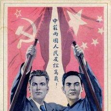 Militaria: CARTEL SOVIETICO .AMISTAD ENTRE CHINA I URSS .URSS .MEDIDAS-172 ? 129 MM. Lote 58182530