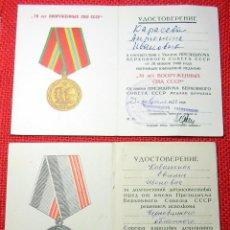 Militaria: LOTE DE CONCESIONES DE MEDALLAS RUSAS - ORIGINALES - URSS - CCCP - GUERRA FRIA . MOD. 1. Lote 57274021