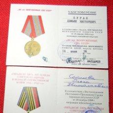 Militaria: LOTE DE CONCESIONES DE MEDALLAS RUSAS - ORIGINALES - URSS - CCCP - GUERRA FRIA . MOD. 6. Lote 57274105