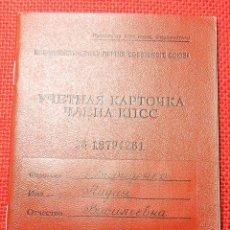 Militaria: URSS - CCCP - GUERRA FRIA - DOCUMENTO ORIGINAL - TARJETA DE CONTABILIDAD MIEMBRO PARTIDO COMUNISTA. Lote 57274672