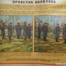 Militaria: CARTEL ORIGINAL IMPRESO EN LA ANTIGUA URSS, GUERRA FRIA AÑO 80, CAMBIOS DE GUARDIA. Lote 80309625