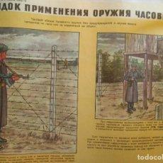 Militaria: CARTEL ORIGINAL IMPRESO EN LA ANTIGUA URSS, GUERRA FRIA AÑO 80, LABORES DE VIGILANCIA. Lote 80309773