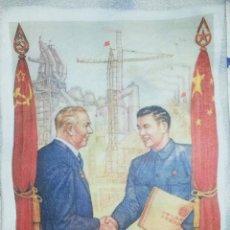 Militaria: CARTEL SOVIETICO .AMISTAD ENTRE CHINA I URSS .URSS .TEXTIL .MEDIDAS-640/500 MM. Lote 107636172
