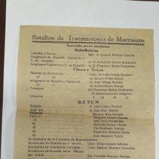 Militaria: ORDEN DEL BATALLON DE TRANSMISIONES DE MARRUECOS-1947. Lote 110447928