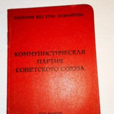 Militaria: CARNET SOVIETICO DE MIEMBRO PARTIDO COMUNISTA.URSS. Lote 111092463