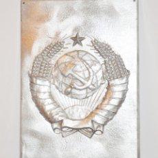 Militaria: PLACA SOVIETICA .ESCUDO URSS.FUNDICIÓN DE HIERRO. Lote 111549051