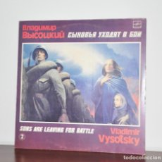 Militaria: DISCO VINILO .VLADIMIR VYSOTSKY .SONGS ARE LEAVING FOR BATLE .HIJOS VAN A BATALLA .URSS PARTE 2. Lote 111660767