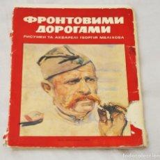 Militaria: JUEGO DE 23 DIBUJOS SOVIETICAS.EN CAMINOS DE GSM .G.MELIJOV .URSS. Lote 115044827