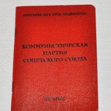 Militaria: CARNET SOVIETICO EL MIEMBRO DEL PARTIDO COMUNISTA .SHERBAC GRIGORIYY 1968-1990A .URSS. Lote 176125668