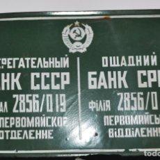 Militaria: PLACA SOVIETICA .SBERBANK URSS.SUCURSAL PERVOMAUSK .. Lote 137964742