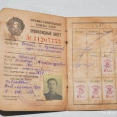 Militaria: CARNET SOVIETICO ,MIEMBRO DE SINDICATO .URSS. Lote 139980590