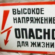 Militaria: PLACA DE ATENCION .ALTA TENCION .PELIGRO .SEGURIDAD LABOLAR .URSS.. Lote 153584578