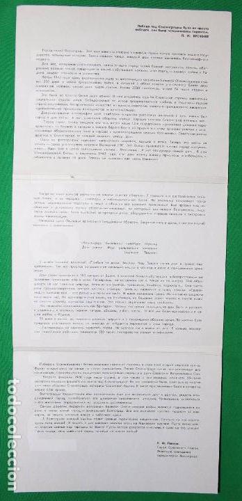 Militaria: Juego de 15 postales sovieticas.Volgogrado Stalingrado-ciutad geroe .Moscu 1979 a - Foto 6 - 147714094