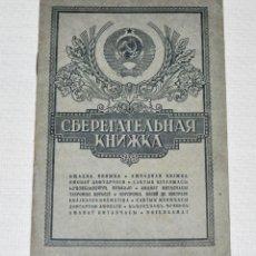 Militaria: CARNET BANCARIO SOVIETICO.OSHADBANK 21106.GURTOVAYA.URSS. Lote 147822646