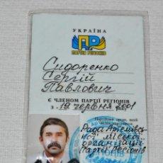 Militaria: CARNET DEL MIEMBRO .PARTIDO DE LAS REGIONES.URSS. Lote 147831110