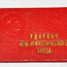 Militaria: CARNET SOVIETICO ,EXCELENTE TRABAJADOR .URSS. Lote 147844450