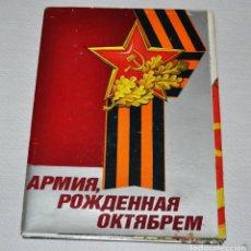 Militaria: JUEGO DE 18 FOTO POSTALES SOVIETICAS.FUERZAS ARMADAS NACIDAS POR REVOLUCION .MOSCU 1990 A.URSS. Lote 149488862