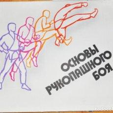 Militaria: JUEGO DE 24 CARTELES SOVIETICAS.BASICO COMBATE MANO MOSCU 1989 A.URSS. Lote 149505122
