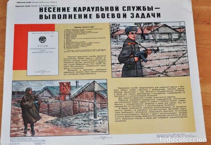 JUEGO DE 16 CARTELES MILITARES .GARDIA DE SEGURIDAD .URSS (Militar - Propaganda y Documentos)