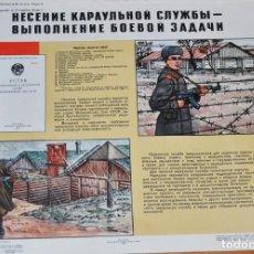 Militaria: JUEGO DE 16 CARTELES MILITARES .GARDIA DE SEGURIDAD .URSS. Lote 149513770