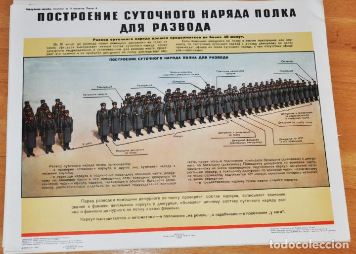Militaria: Juego de 16 carteles militares .Gardia de seguridad .URSS - Foto 4 - 149513770