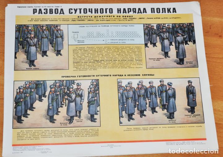 Militaria: Juego de 16 carteles militares .Gardia de seguridad .URSS - Foto 10 - 149513770