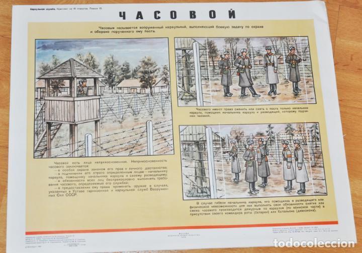 Militaria: Juego de 16 carteles militares .Gardia de seguridad .URSS - Foto 15 - 149513770