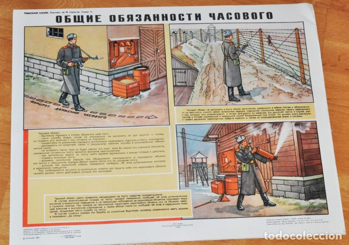 Militaria: Juego de 16 carteles militares .Gardia de seguridad .URSS - Foto 16 - 149513770