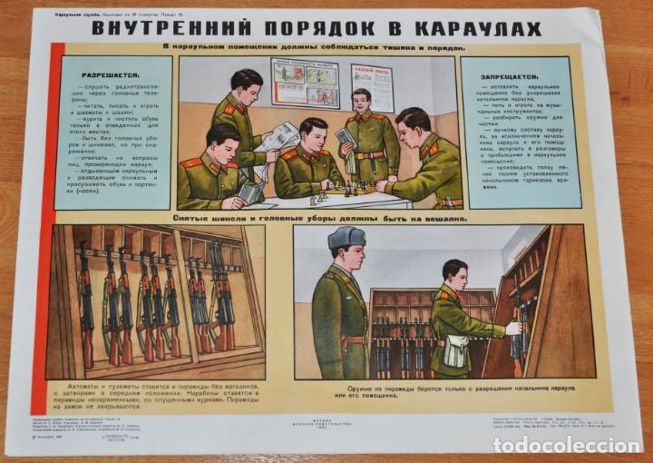 Militaria: Juego de 16 carteles militares .Gardia de seguridad .URSS - Foto 20 - 149513770