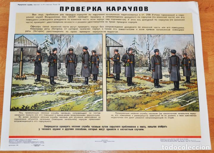 Militaria: Juego de 16 carteles militares .Gardia de seguridad .URSS - Foto 21 - 149513770