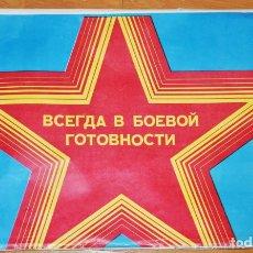Militaria: JUEGO DE 32 CARTELES SOVIETICAS.SIEMPRE EN GUARDIA.MOSCU 1990 A .URSS. Lote 149575646
