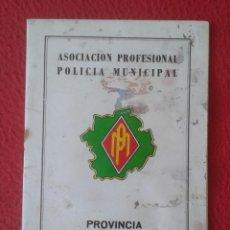 Militaria: ANTIGUA GUÍA / LIBRITO ASOCIACIÓN PROFESIONAL POLICÍA MUNICIPAL PROVINCIA DE SEVILLA 1980 PM POLICE . Lote 165006070