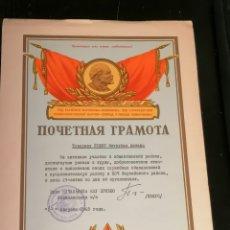 Militaria: MENCIÓN MILITAR RUSA URSS. Lote 186436646