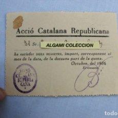 Militaria: 2 PTAS ACCIO CATALANA REPUBLICANA OCTUBRE 1936 - GUERRA CIVIL. Lote 189434305