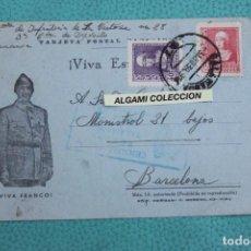 Militaria: TARJETA POSTAL FRANCO - 8 ABRIL DEL 39. Lote 190484323