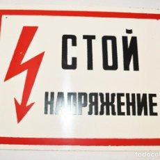 Militaria: PLACA DE ATENCIÓN. PELIGRO. PARA .ALTO VOLTAJE. URSS. Lote 204347432