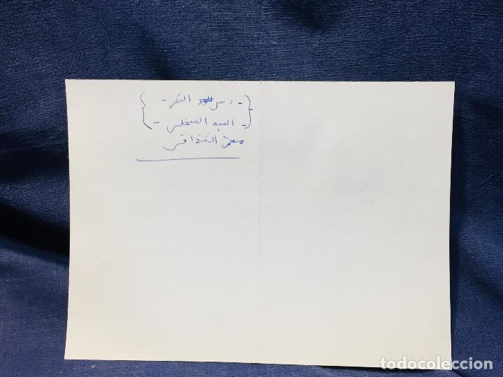 Militaria: invitacion 70 teniente general centro superior estudios defensa nacional diez alegria hispano arabe - Foto 3 - 205880958