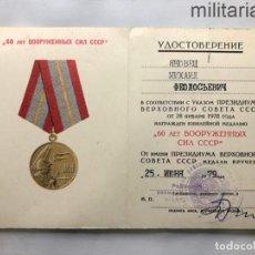 Militaria: URSS UNIÓN SOVIÉTICA. CONCESIÓN DE LA MEDALLA DE 60 AÑOS DEL EJÉRCITO ROJO. 1918-1978. Lote 210569040