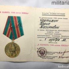 Militaria: URSS UNIÓN SOVIÉTICA. CONCESIÓN DE LA MEDALLA DEL 1500 ANIVERSARIO FUNDACIÓN DE LA CIUDAD DE KIEV. Lote 210569416