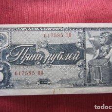 Militaria: UNIÓN SOVIÉTICA URSS RUSIA 1938 II SEGUNDA GUERRA MUNDIAL ANTIGUO BILLETE SOVIÉTICO DE 5 RUBLOS. Lote 216659268