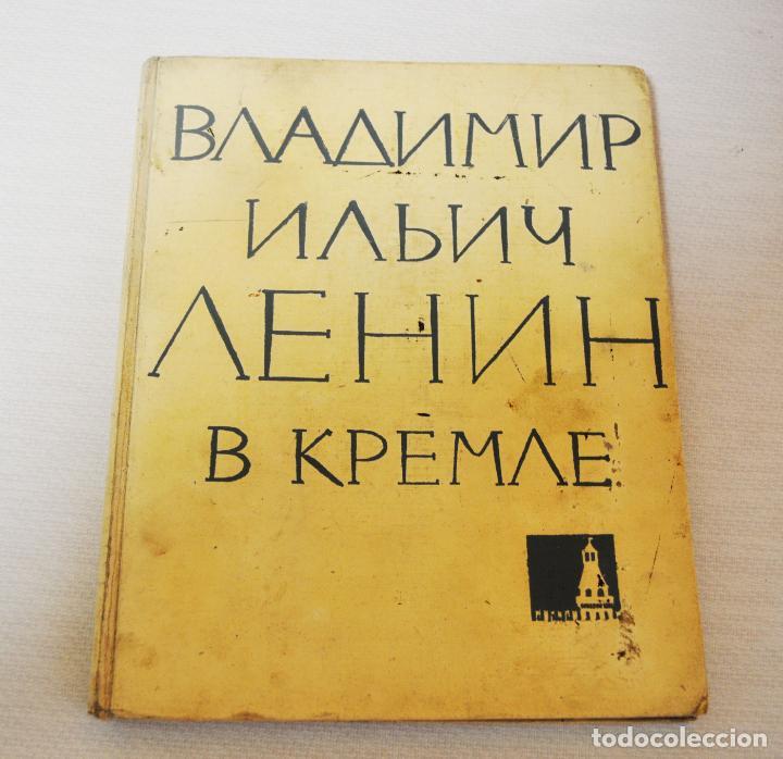 LENIN EN KREMLIN .MOSCU 1960A .URSS (Militar - Propaganda y Documentos)