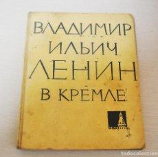 Militaria: LENIN EN KREMLIN .MOSCU 1960A .URSS. Lote 218398463
