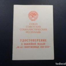 Militaria: CONCESION MEDALLA 60 ANIVERSARIO DE LAS FUERZAS ARMADAS 1918-1978. URSS. AÑO 1978. Lote 223902957