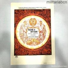 Militaria: URSS UNIÓN SOVIÉTICA. SALUD AL GLORIOSO OCTUBRE Y LA UNIÓN DE LOS PUEBLOS DE LA URSS. CARTEL 1972. Lote 254196840