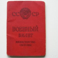 Militaria: URSS CARTILLA MILITAR (SARGENTO, TANQUISTA). Lote 269754638