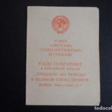 Militaria: CONCESION DE MEDALLA 30 ANIVERSARIO DE LA VICTORIA EN LA GRAN GUERRA PATRIA. URSS. AÑO 1945-1975. Lote 293452563