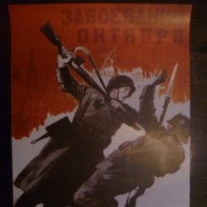 Militaria: SEGUNDA GUERRA MUNDIAL - POSTER CARTEL PROPAGANDÍSITICO RUSO - SOVIÉTICO - URSS. Lote 110419763