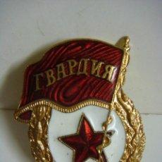 Militaria: MEDALLA RUSA Nº-8 (#). Lote 135618530